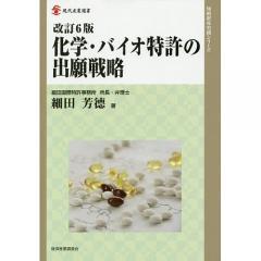 化学・バイオ特許の出願戦略/細田芳徳
