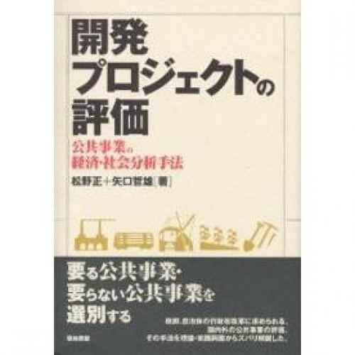 開発プロジェクトの評価 公共事業の経済・社会分析手法/松野正/矢口哲雄