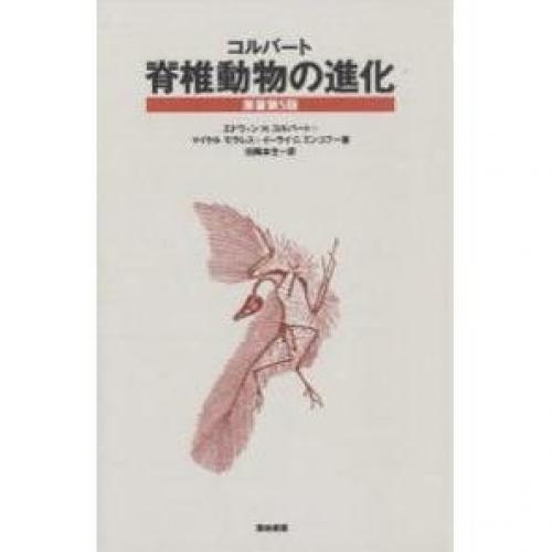 コルバート脊椎動物の進化/エドウィンH.コルバート/田隅本生