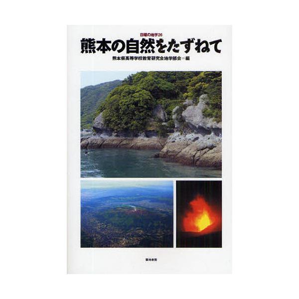 熊本の自然をたずねて/熊本県高等学校教育研究会地学部会