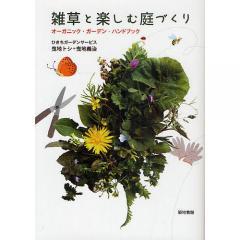 雑草と楽しむ庭づくり オーガニック・ガーデン・ハンドブック/ひきちガーデンサービス