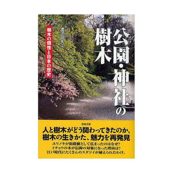 公園・神社の樹木 樹木の個性と日本の歴史/渡辺一夫