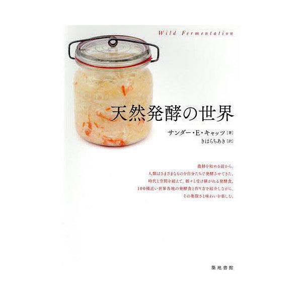 天然発酵の世界/サンダー・E・キャッツ/きはらちあき