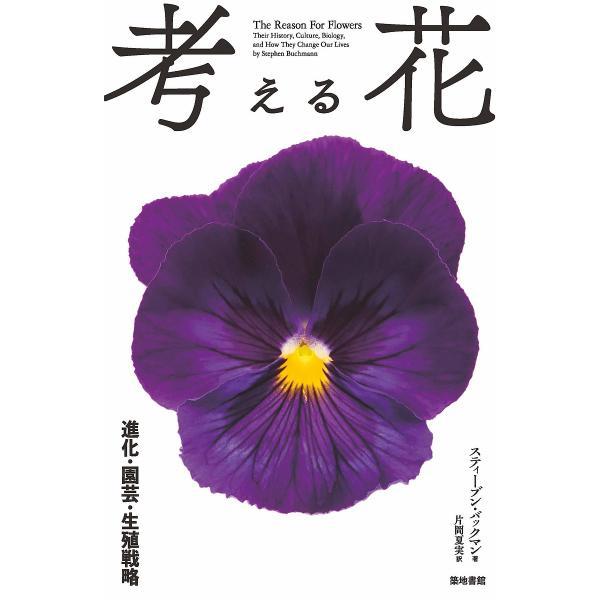 考える花 進化・園芸・生殖戦略/スティーブン・バックマン/片岡夏実