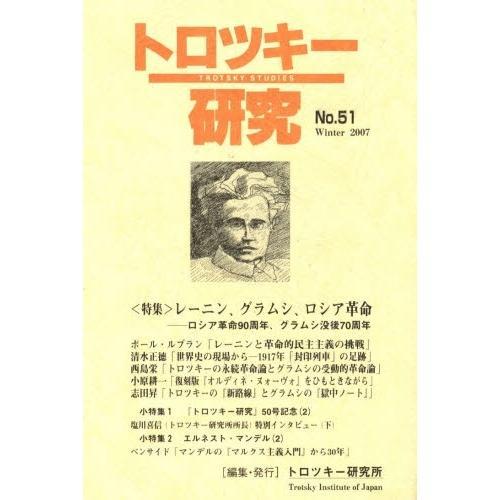 トロツキー研究 51