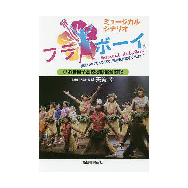 ミュージカルシナリオフラボーイ いわき男子高校演劇部奮闘記/天美幸