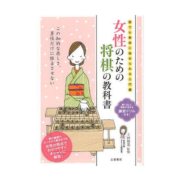 女性のための将棋の教科書 誰でも簡単に始められる入門編/上田初美