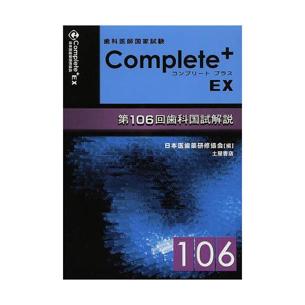 歯科医師国家試験Complete+ EX 第106回歯科国試解説/日本医歯薬研修協会/望月一雅