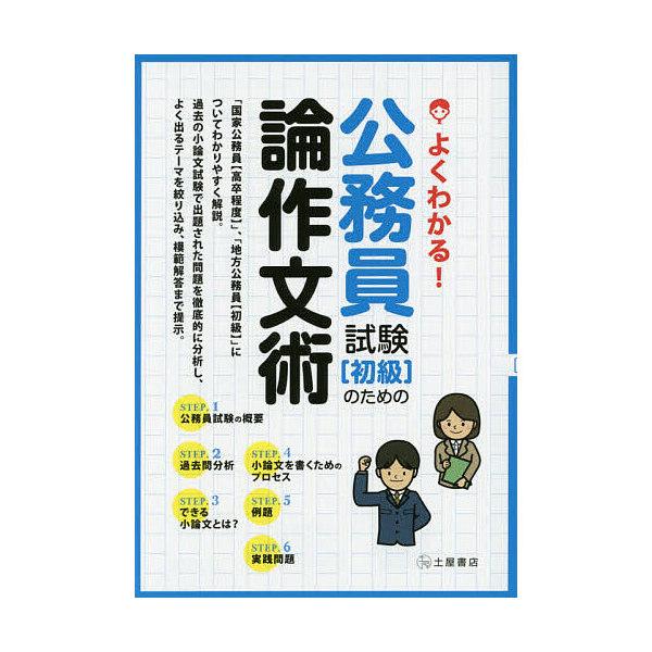 公務員試験〈初級〉のための論作文術 よくわかる! 〔2014〕
