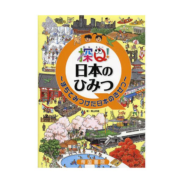 探Q!日本のひみつ まちでみつけた日本のきせつ/青山邦彦