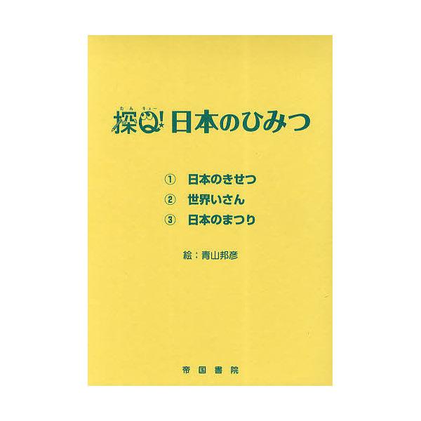 探Q!日本のひみつ 全3冊/青山邦彦