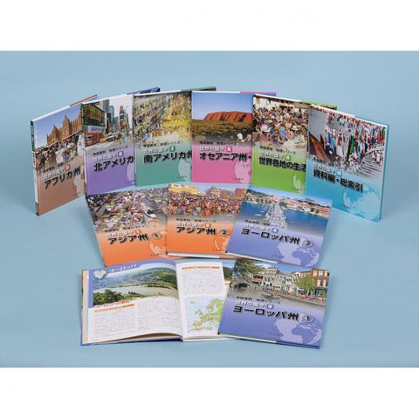世界の国々 10巻セット/帝国書院編集部