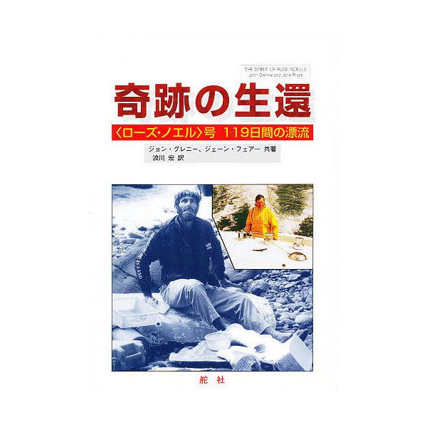 奇跡の生還 〈ローズ・ノエル〉号119日間の漂流/ジョン・グレニー/ジェーン・フェアー/浪川宏