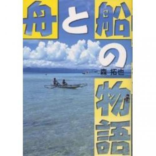 舟と船の物語/森拓也