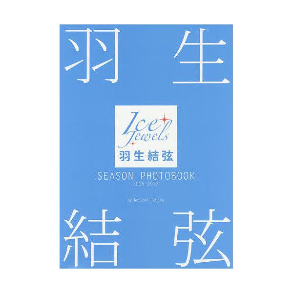 羽生結弦SEASON PHOTOBOOK Ice Jewels 2016-2017/田中宣明