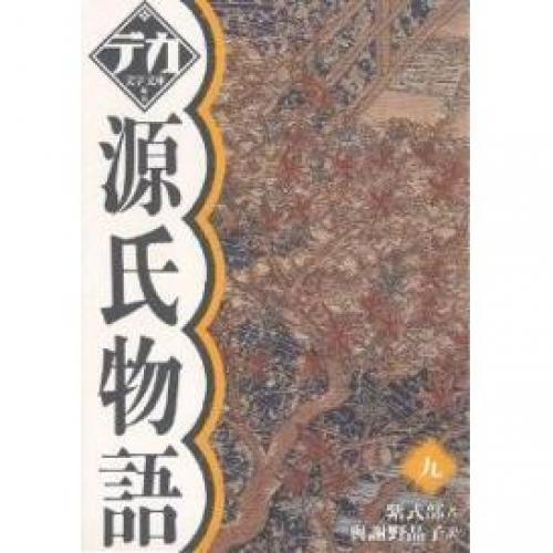 源氏物語 9/紫式部/與謝野晶子