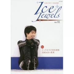 アイスジュエルズ フィギュアスケート・氷上の宝石 Vol.02