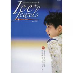 アイスジュエルズ フィギュアスケート・氷上の宝石 Vol.03