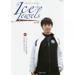 アイスジュエルズ フィギュアスケート・氷上の宝石 Vol.04