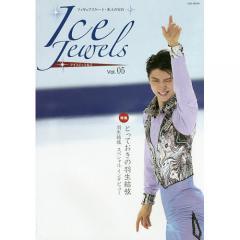 アイスジュエルズ フィギュアスケート・氷上の宝石 Vol.05