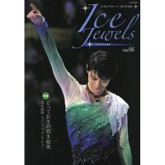 アイスジュエルズ フィギュアスケート・氷上の宝石 Vol.06