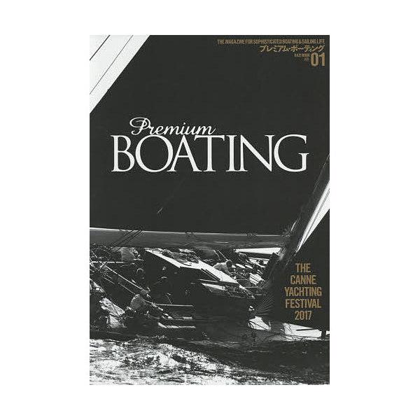 プレミアム・ボーティング THE MAGAZINE FOR SOPHISTICATED BOATING & SAILING LIFE VOL.01
