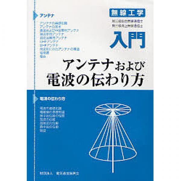 入門アンテナおよび電波の伝わり方 無線工学