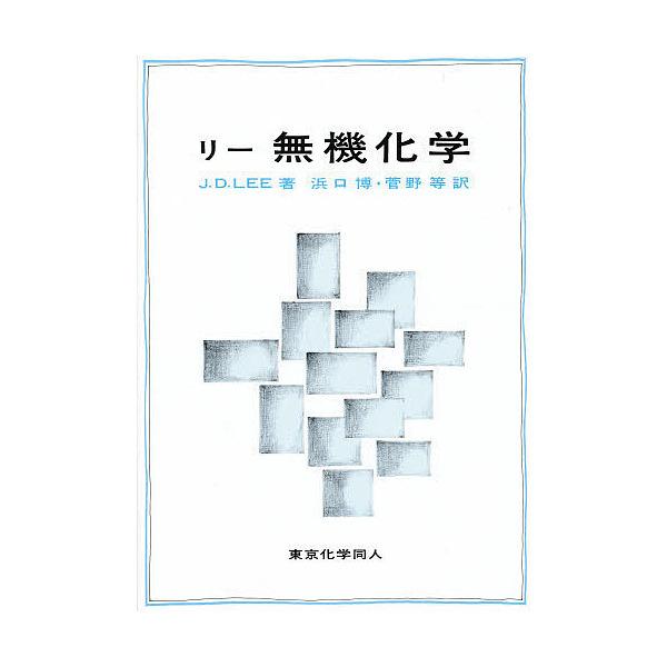 無機化学/リー/浜口博/菅野等