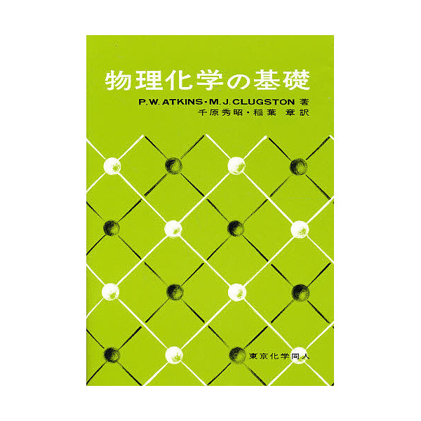 物理化学の基礎/P.W.ATKINS/M.J.CLUGSTON/千原秀昭