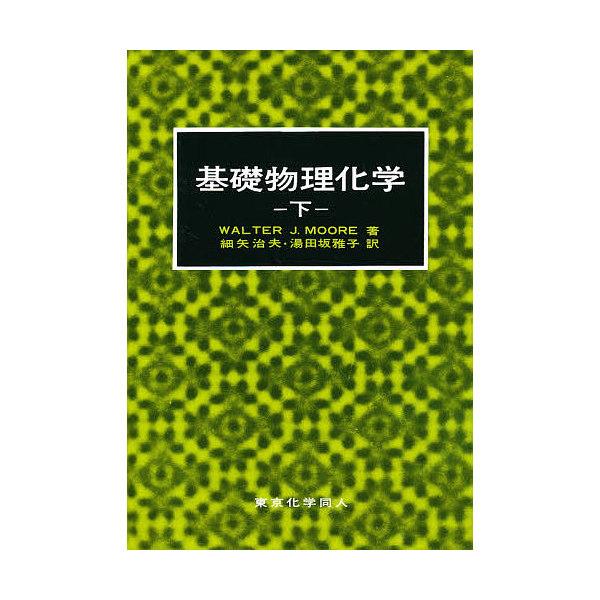 基礎物理化学 下/ムーア/細矢治夫/湯田坂雅子
