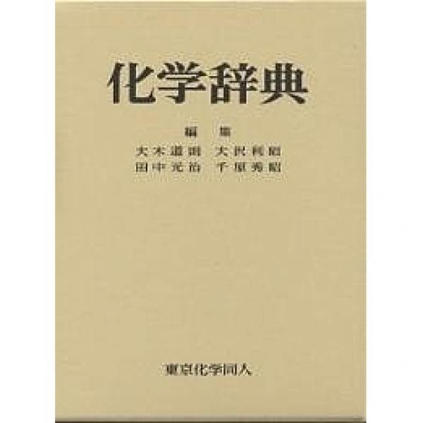 化学辞典/大木道則