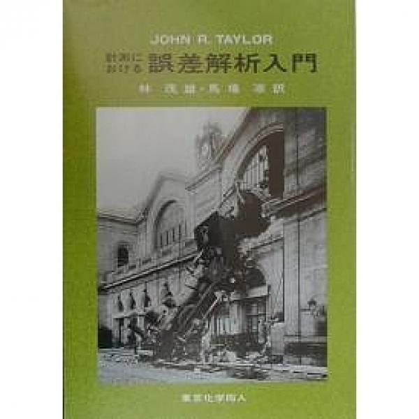 計測における誤差解析入門/JohnR.Taylor/林茂雄/馬場凉