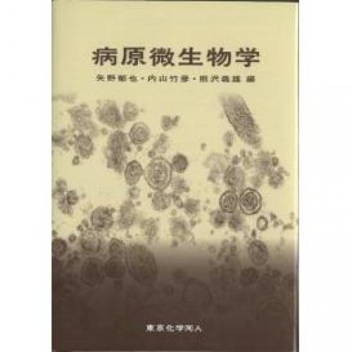 病原微生物学/矢野郁也