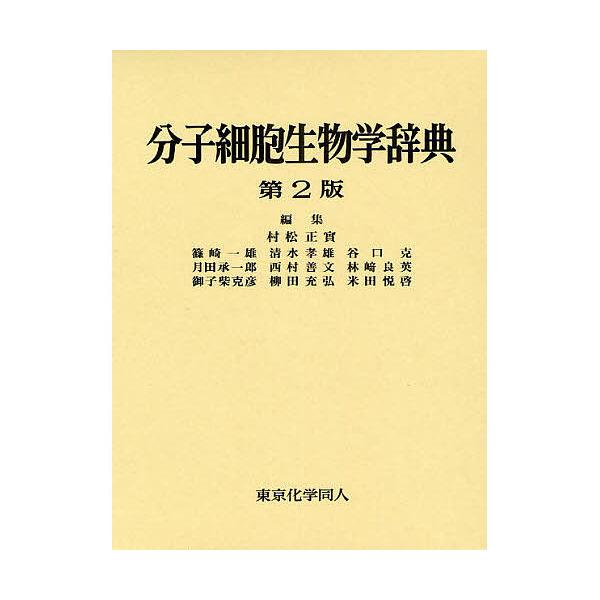 分子細胞生物学辞典/村松正實