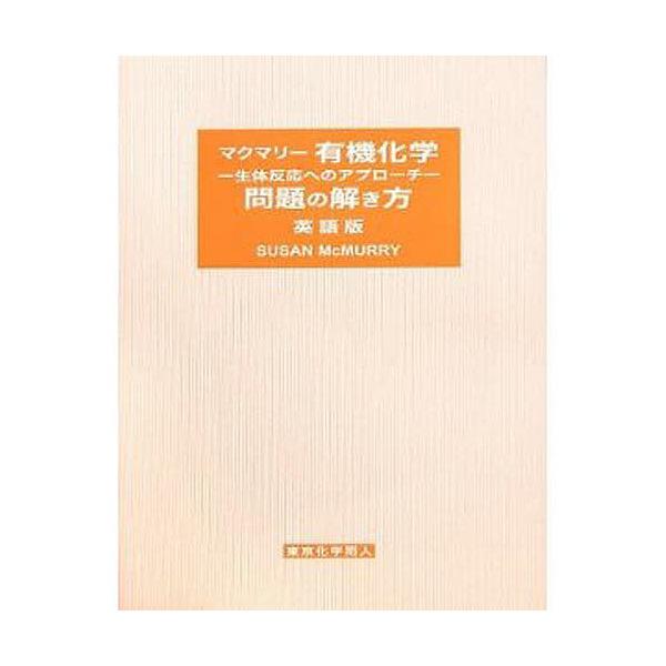 マクマリー有機化学-生体反応へのアプローチ-問題の解き方 英語版/SUSANMcMURRY