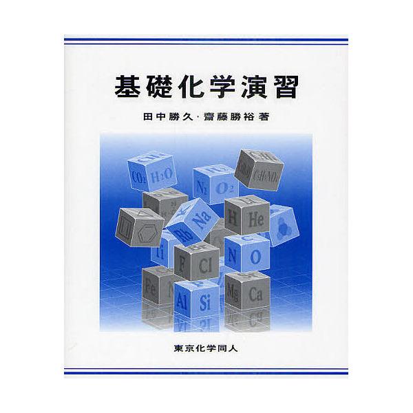 基礎化学演習/田中勝久/齋藤勝裕