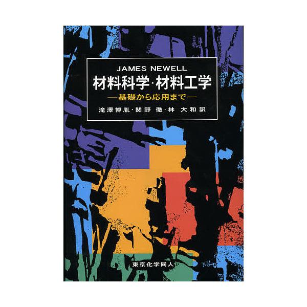 材料科学・材料工学 基礎から応用まで/JAMESNEWELL/滝澤博胤/関野徹