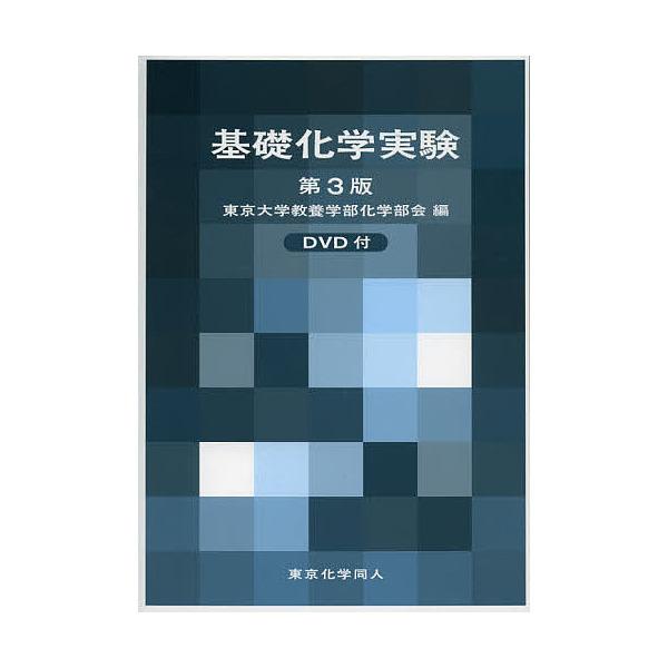 基礎化学実験/東京大学教養学部化学部会
