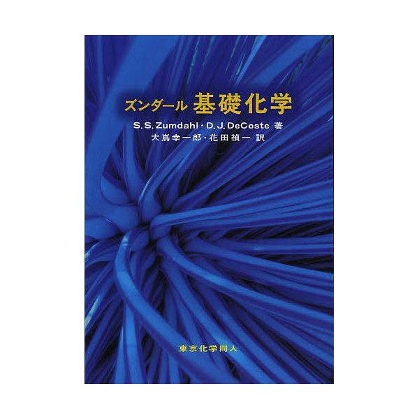 ズンダール基礎化学/S.S.Zumdahl/D.J.DeCoste/大嶌幸一郎