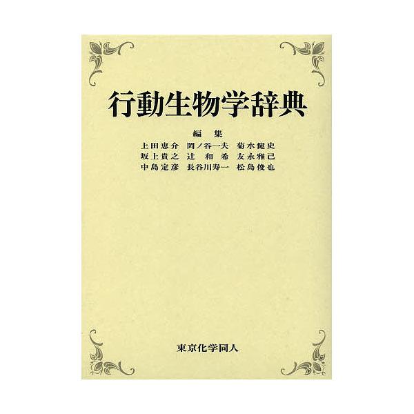 行動生物学辞典/上田恵介