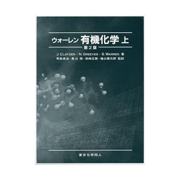 ウォーレン有機化学 上/J.CLAYDEN/N.GREEVES/S.WARREN