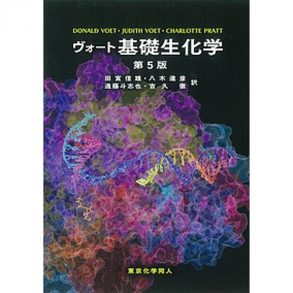ヴォート基礎生化学/DONALDVOET/JUDITHVOET/CHARLOTTEPRATT