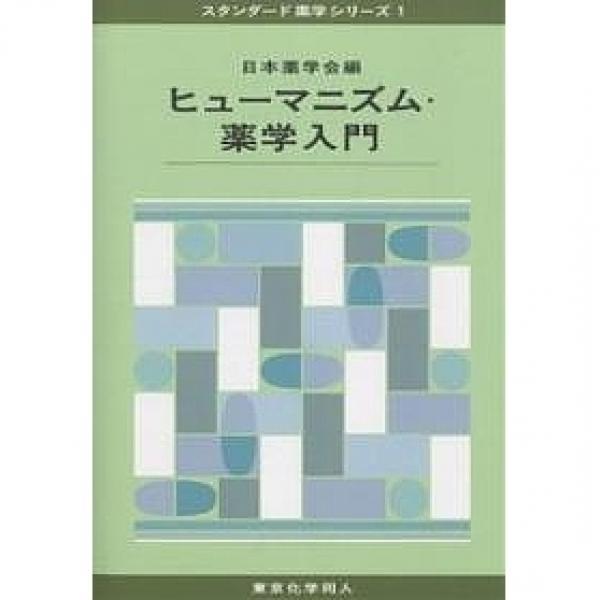 ヒューマニズム・薬学入門/日本薬学会