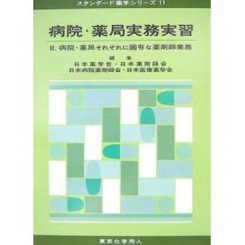 病院・薬局実務実習 2/日本薬学会