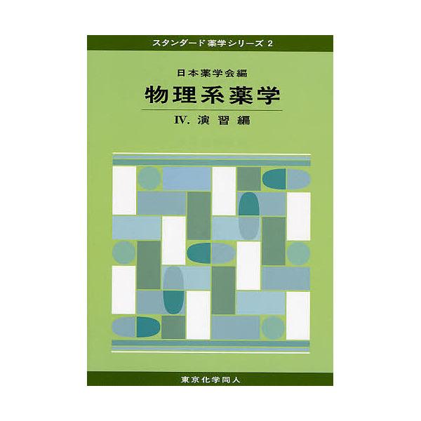 物理系薬学 4/日本薬学会
