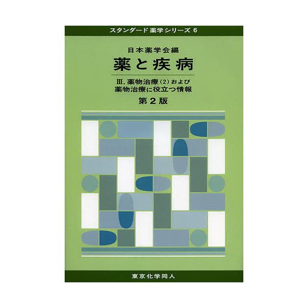 薬と疾病 3/日本薬学会
