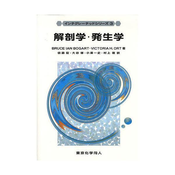 解剖学・発生学/BRUCEIANBOGART/VICTORIAH.ORT/依藤宏