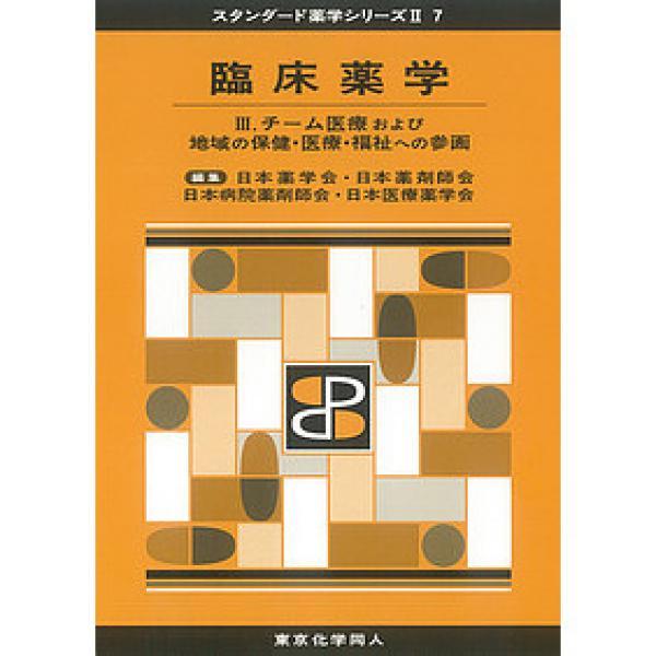 臨床薬学 3/日本薬学会/日本薬剤師会/日本病院薬剤師会