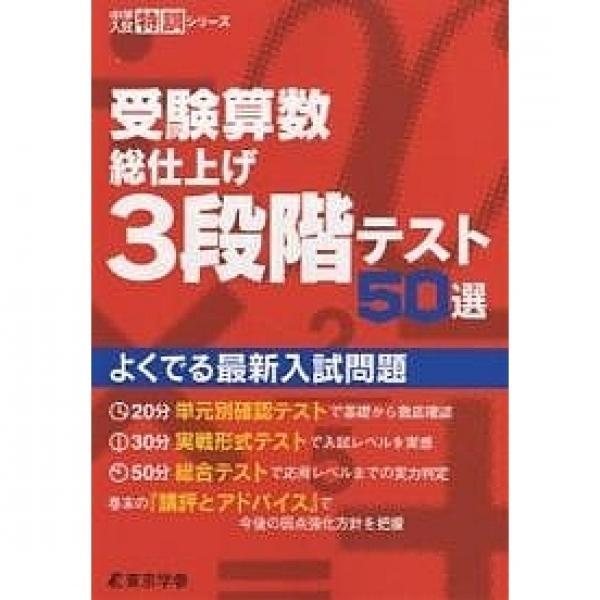 受験算数総仕上げ3段階テスト50選 よくでる最新入試問題