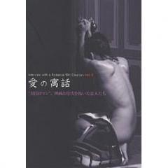 愛の寓話 interview with a Romance film Creators vol.2/内田達夫